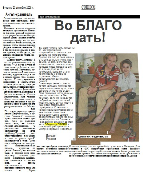 Article in the Bishkek News, September 28, 2008
